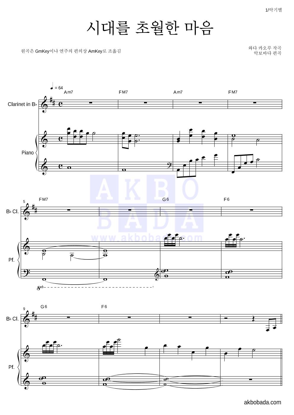 이누야사 OST - 시대를 초월한 마음 클라리넷&피아노 악보