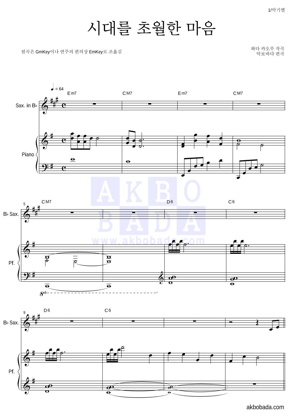 이누야사 OST - 시대를 초월한 마음 Bb색소폰&피아노 악보