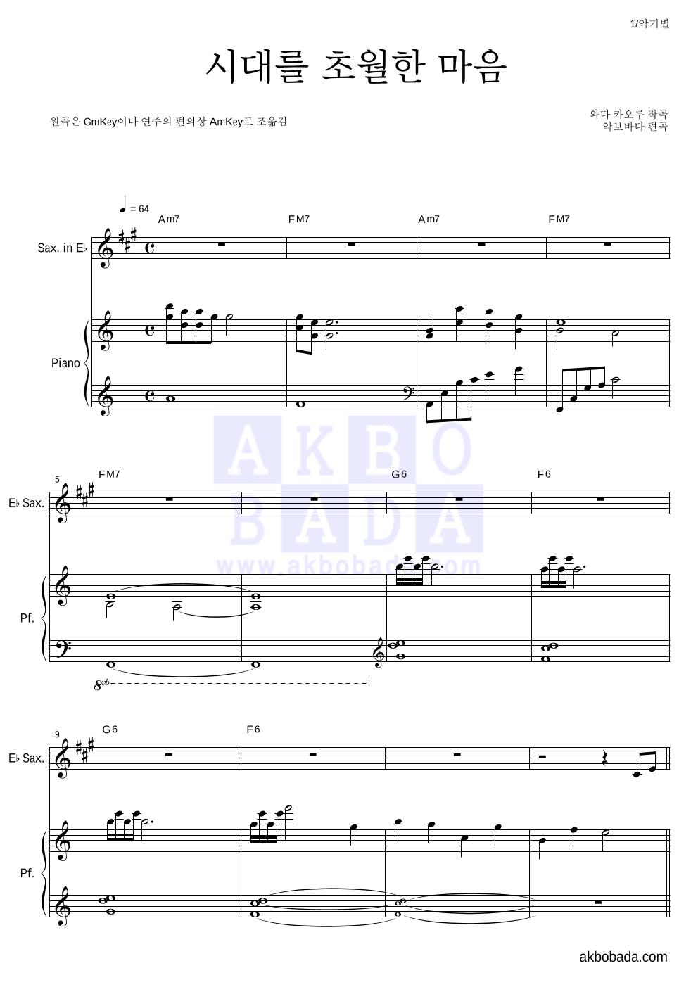 이누야사 OST - 시대를 초월한 마음 Eb색소폰&피아노 악보
