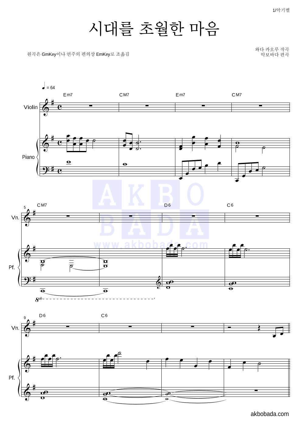 이누야사 OST - 시대를 초월한 마음 바이올린&피아노 악보