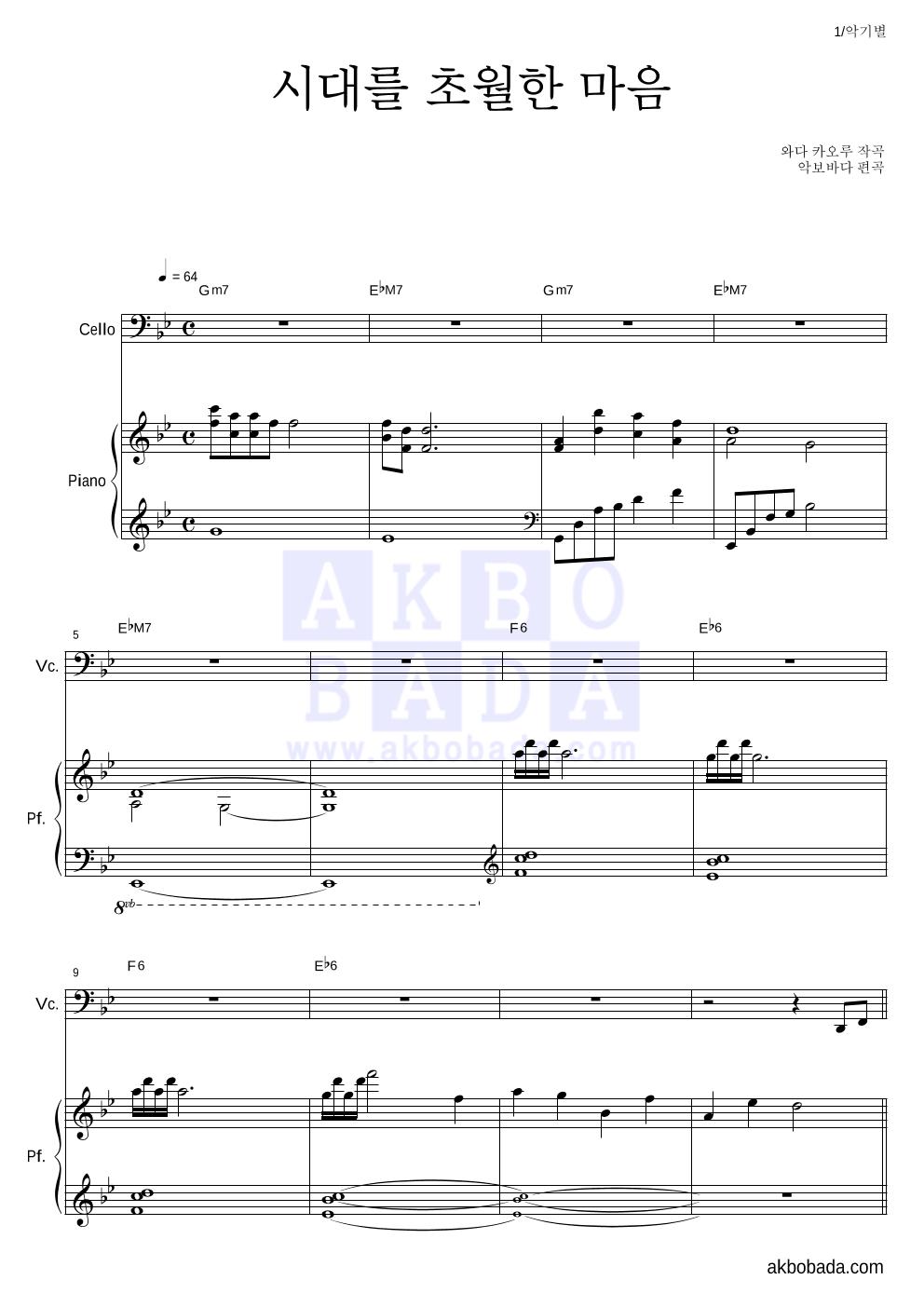 이누야사 OST - 시대를 초월한 마음 첼로&피아노 악보