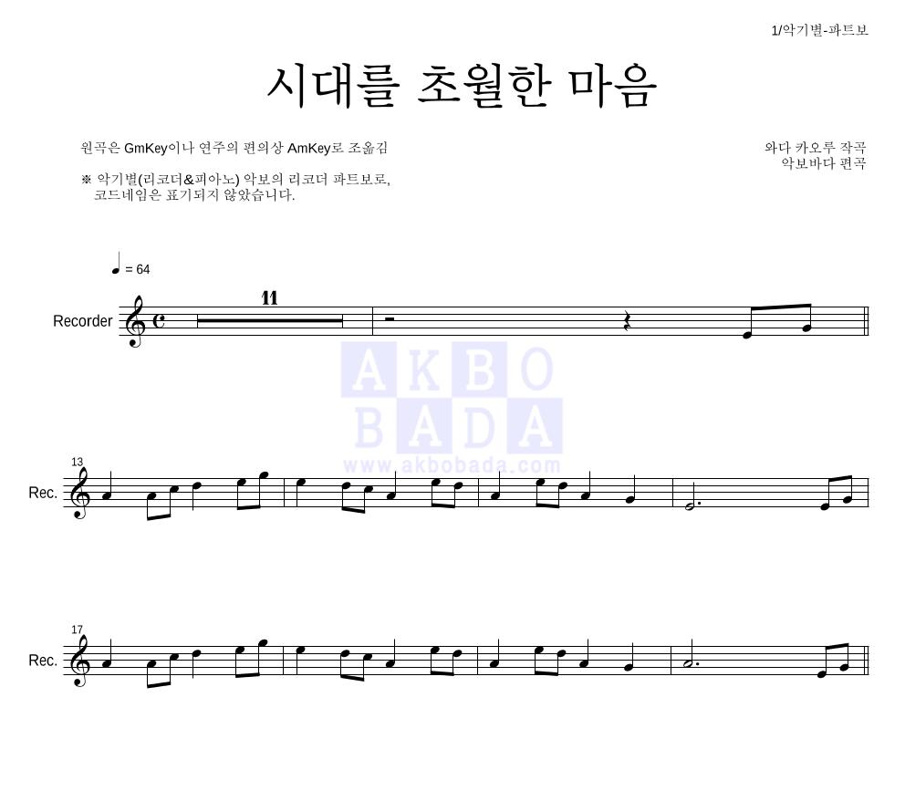 이누야사 OST - 시대를 초월한 마음 리코더 파트보 악보