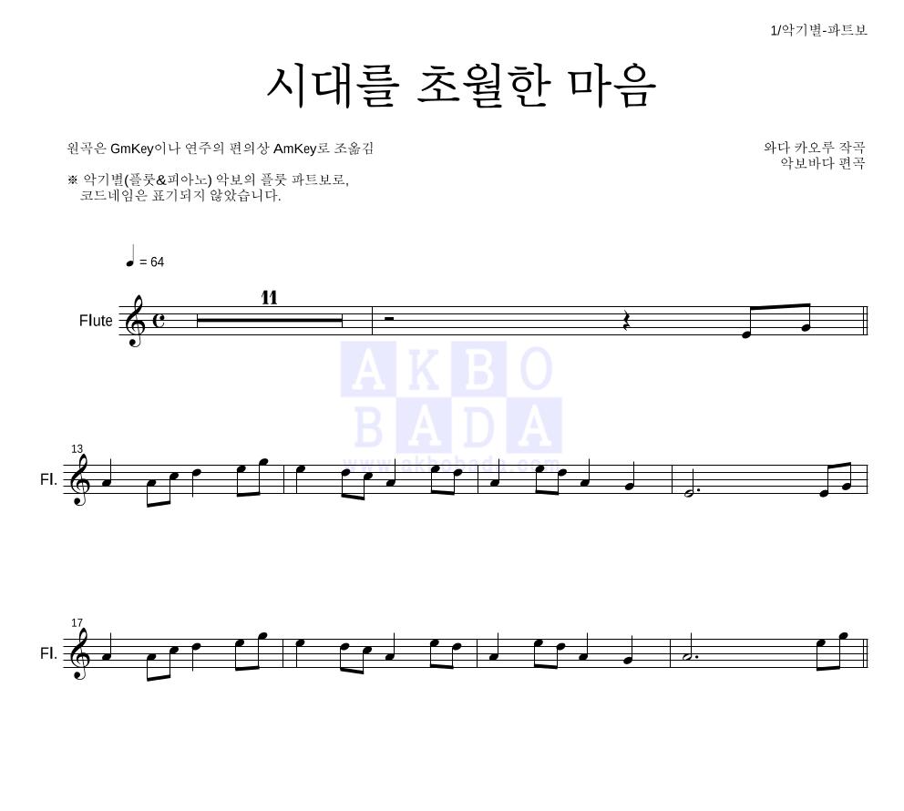 이누야사 OST - 시대를 초월한 마음 플룻 파트보 악보
