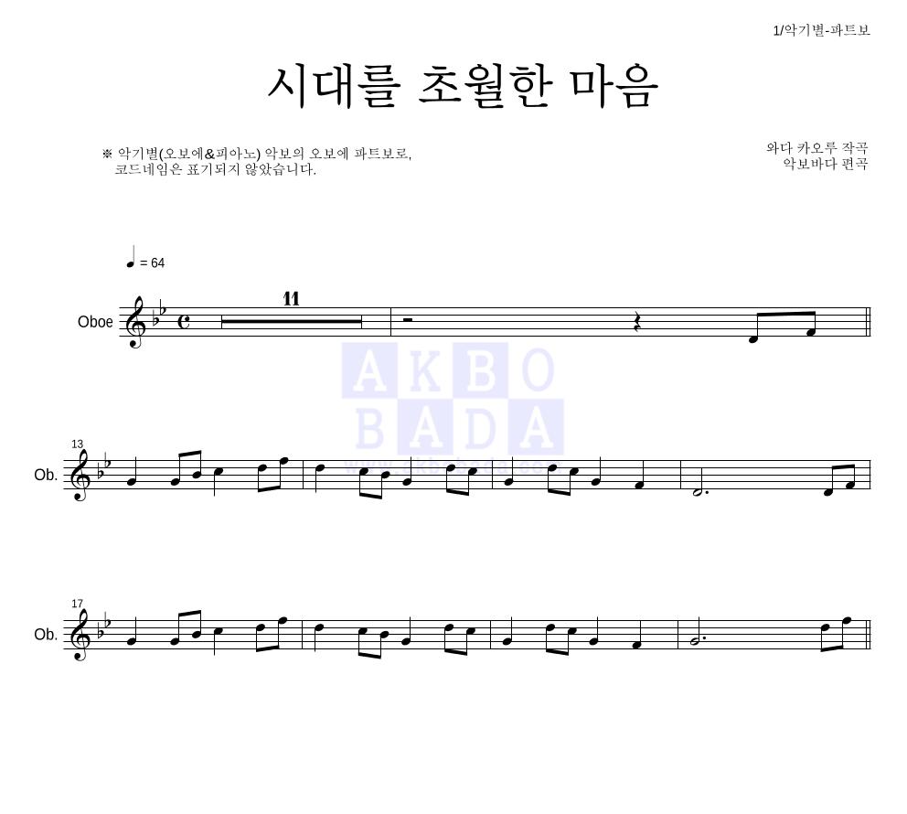 이누야사 OST - 시대를 초월한 마음 오보에 파트보 악보