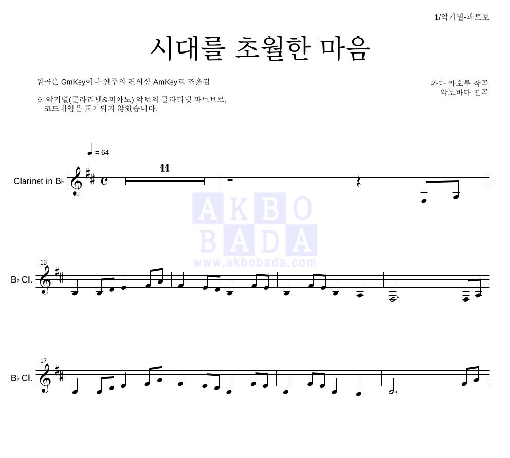 이누야사 OST - 시대를 초월한 마음 클라리넷 파트보 악보