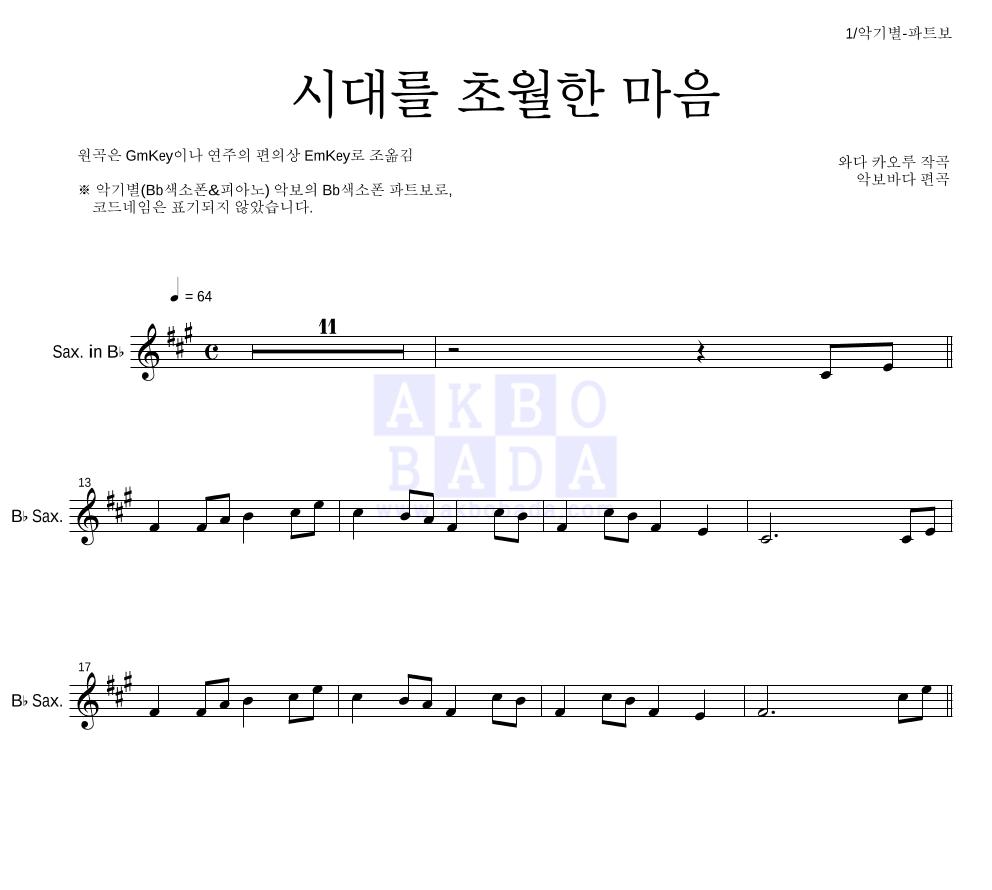 이누야사 OST - 시대를 초월한 마음 Bb색소폰 파트보 악보