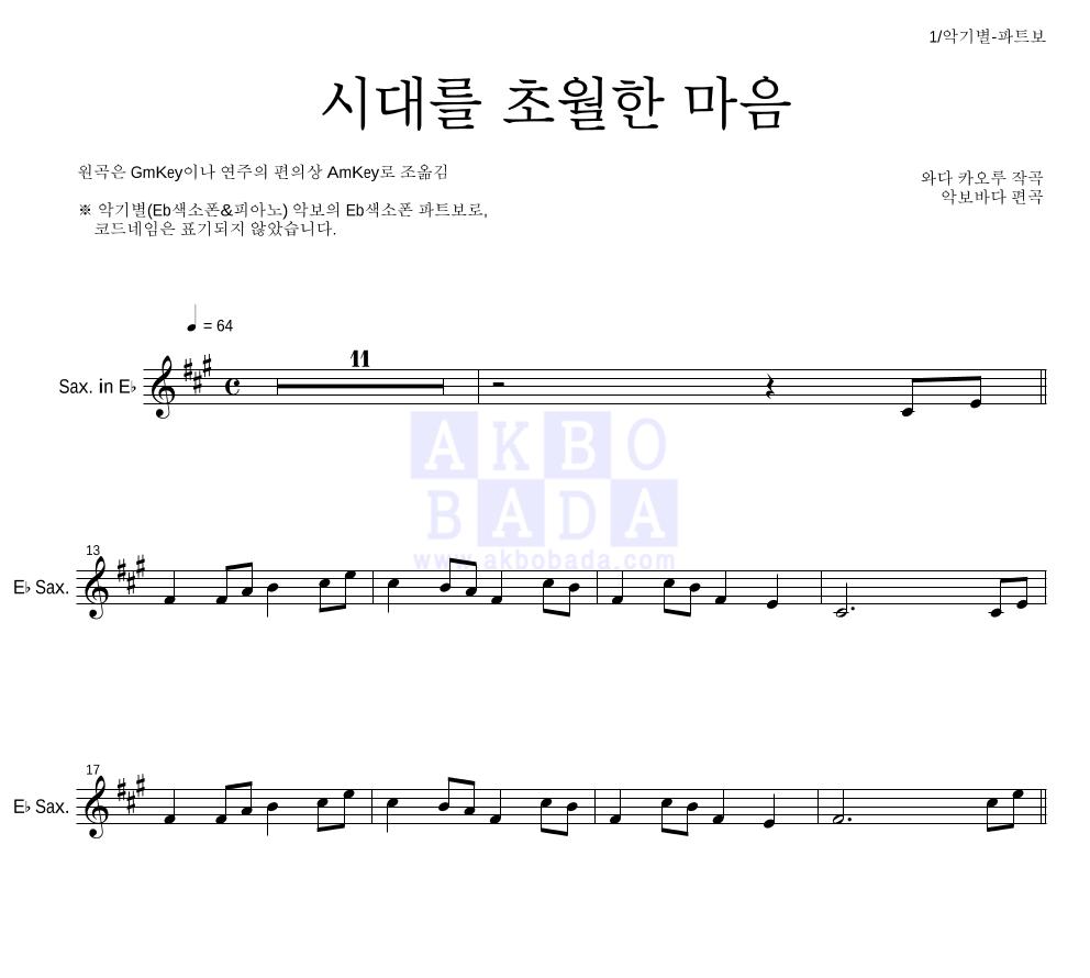 이누야사 OST - 시대를 초월한 마음 Eb색소폰 파트보 악보
