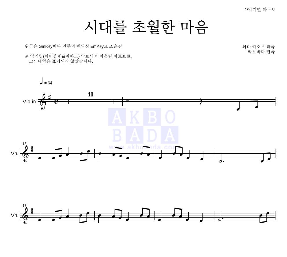 이누야사 OST - 시대를 초월한 마음 바이올린 파트보 악보