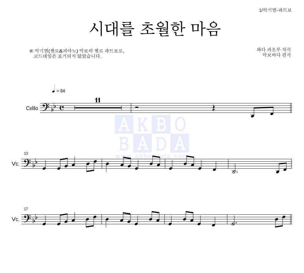 이누야사 OST - 시대를 초월한 마음 첼로 파트보 악보