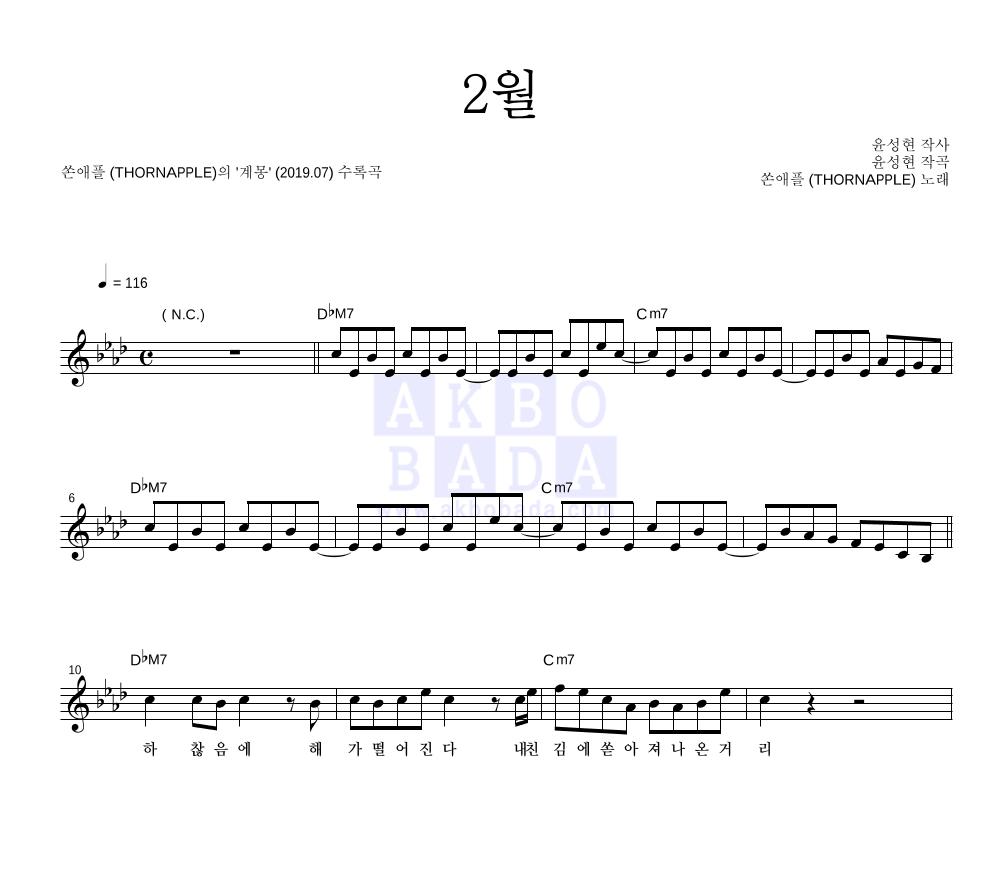 쏜애플 - 2월 멜로디 악보