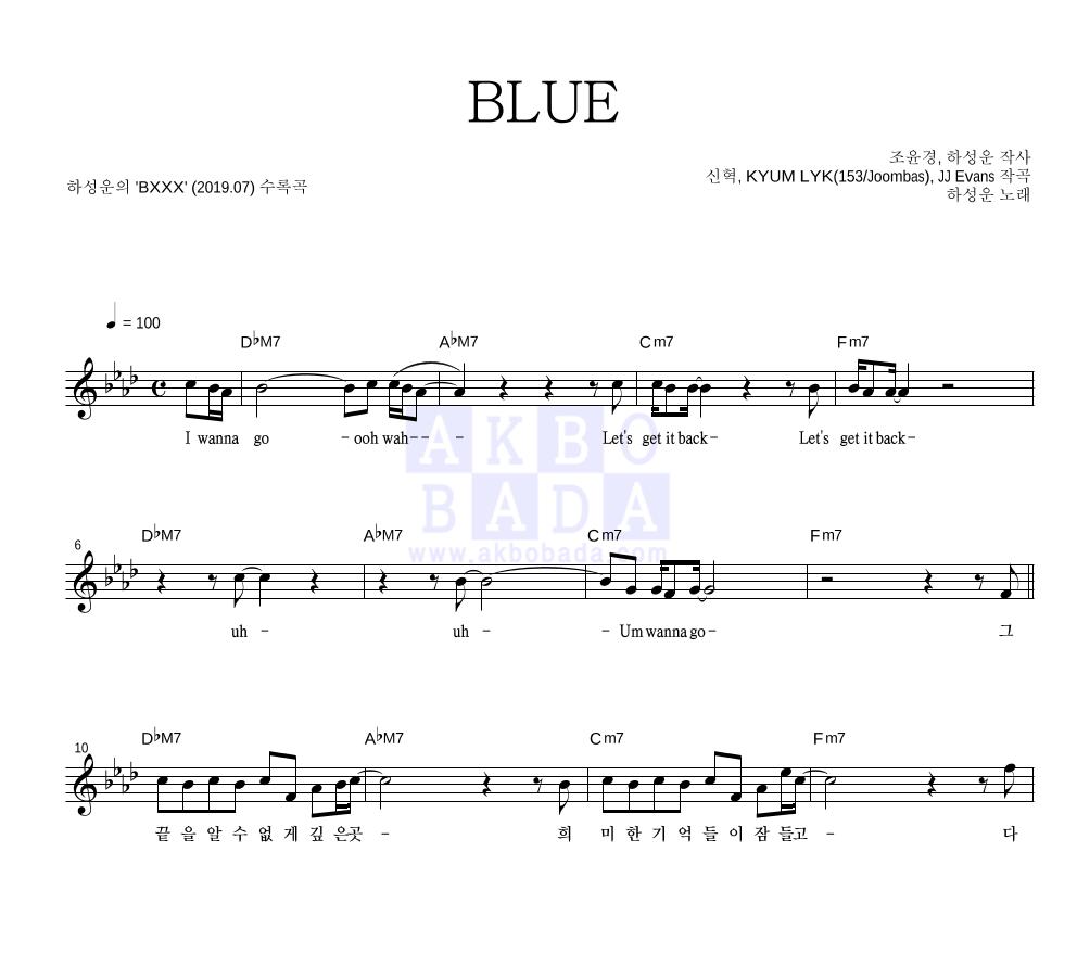 하성운 - BLUE  악보