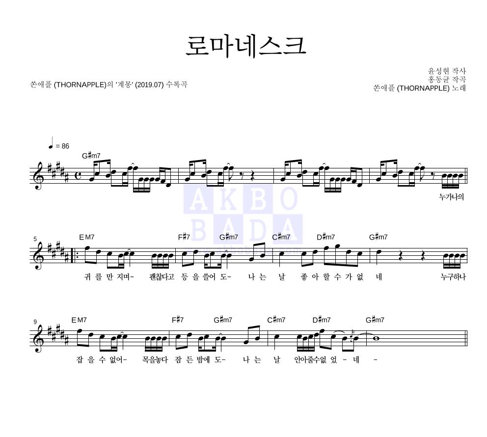 쏜애플 - 로마네스크 멜로디 악보
