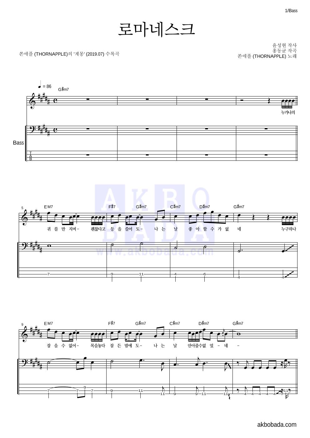 쏜애플 - 로마네스크 베이스 악보