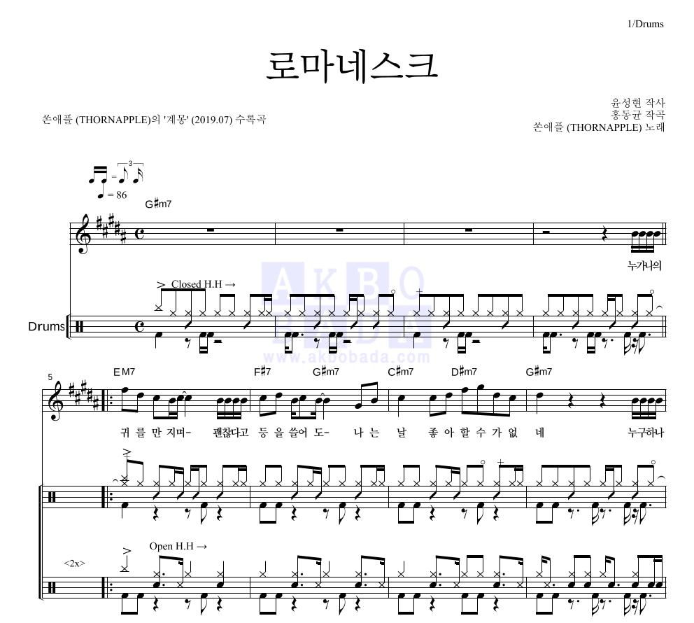 쏜애플 - 로마네스크 드럼 악보