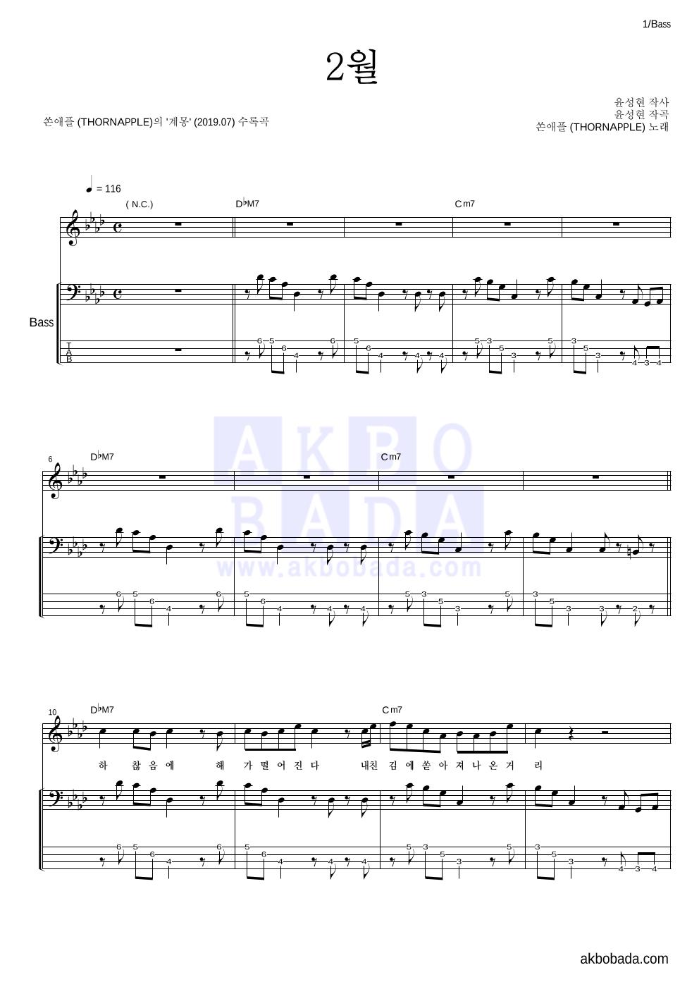 쏜애플 - 2월 베이스 악보