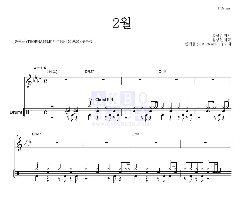 쏜애플 - 2월 드럼 악보