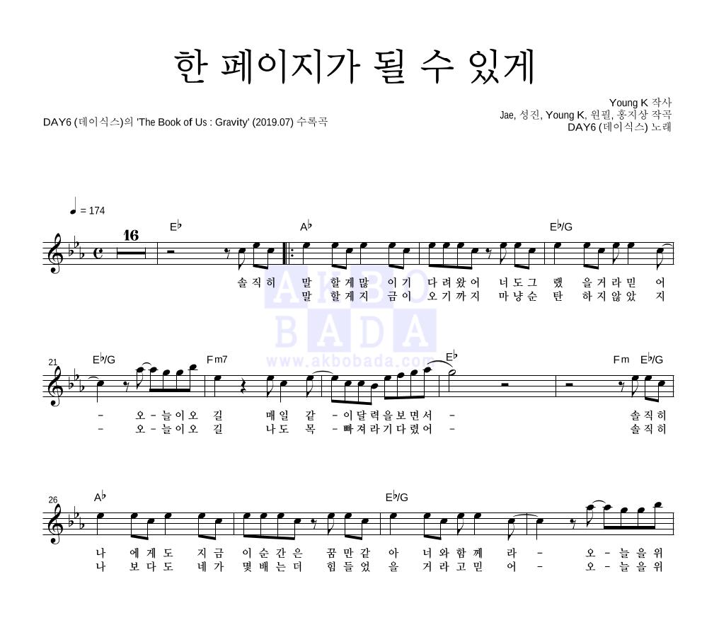 DAY6 - 한 페이지가 될 수 있게 멜로디 악보