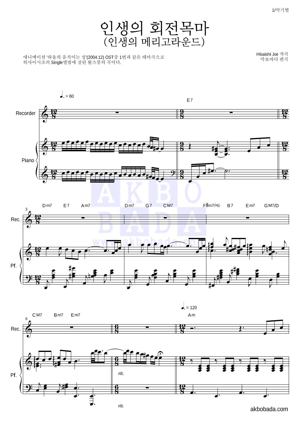 리코더&피아노 악보