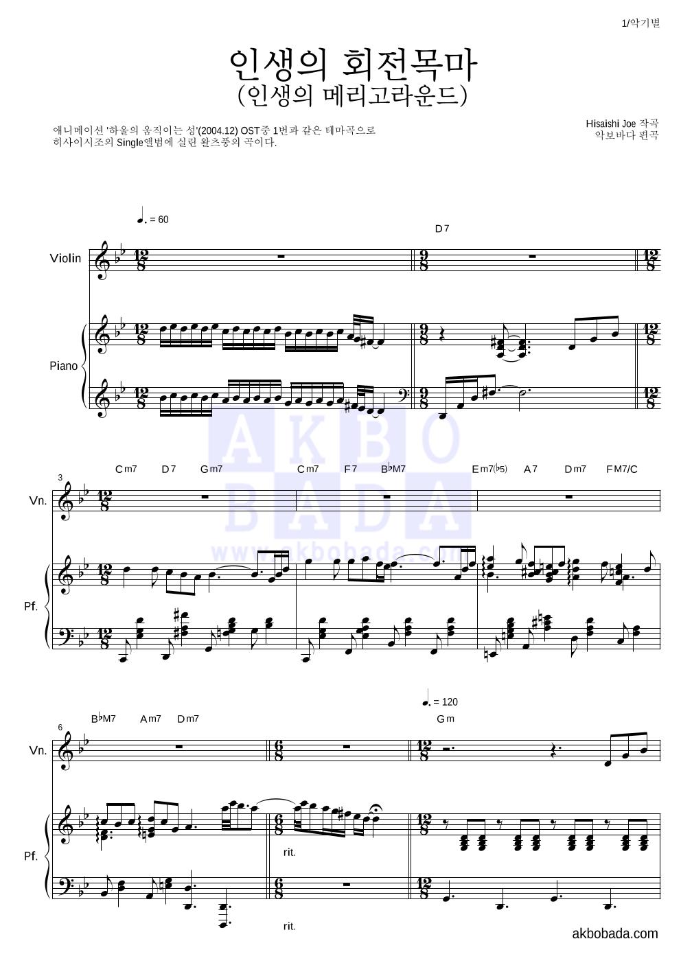 Hisaishi Joe - 인생의 회전목마 바이올린&피아노 악보