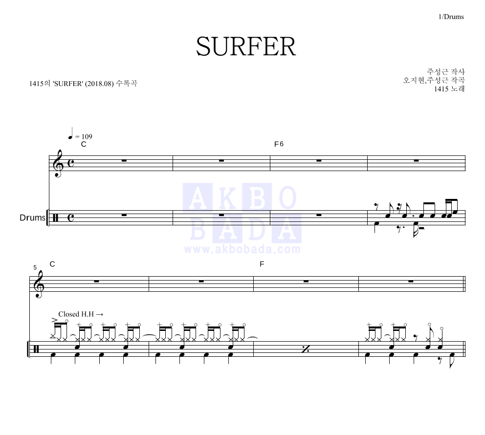1415 - SURFER  악보