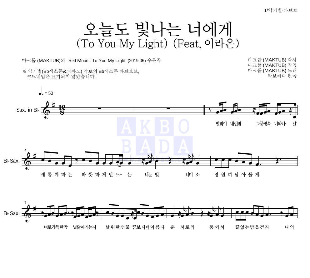 마크툽 - 오늘도 빛나는 너에게 (To You My Light) (Feat.이라온)  악보