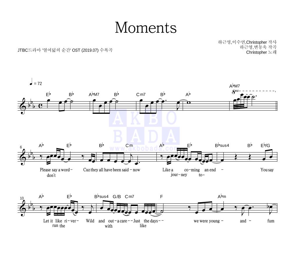 Christopher - Moments 멜로디 악보