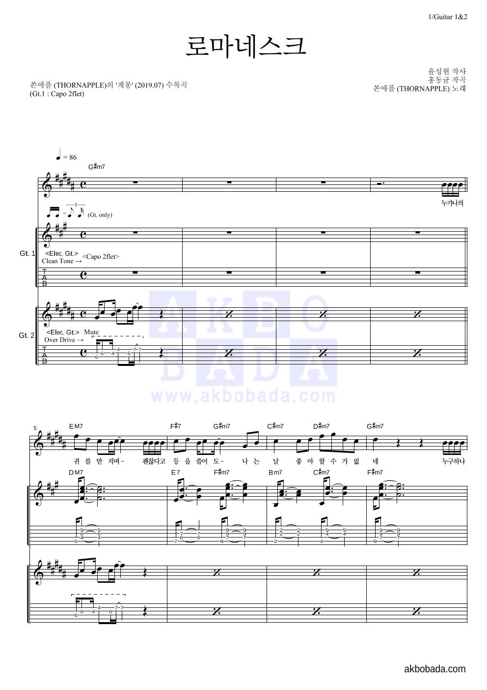 쏜애플 - 로마네스크 기타1,2 악보