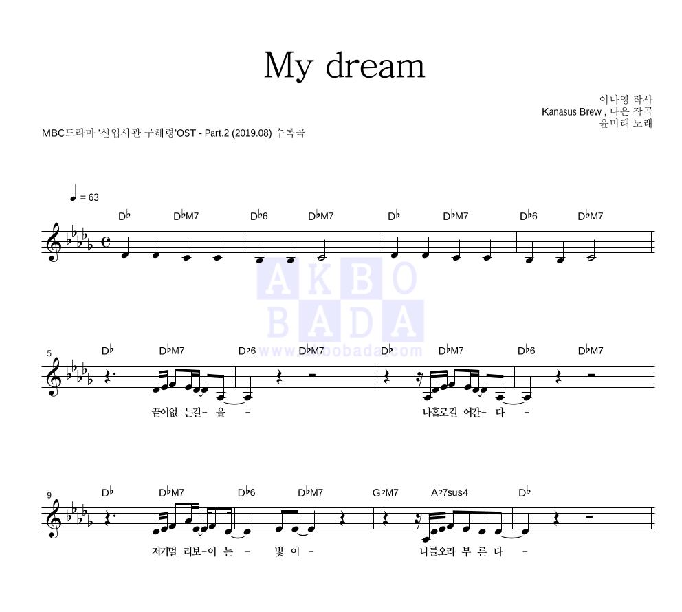 윤미래 - My dream  악보