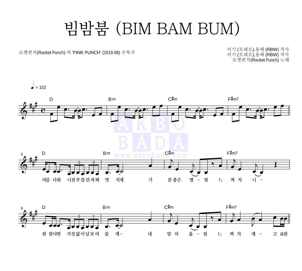 로켓펀치 - 빔밤붐 (BIM BAM BUM) 멜로디 악보