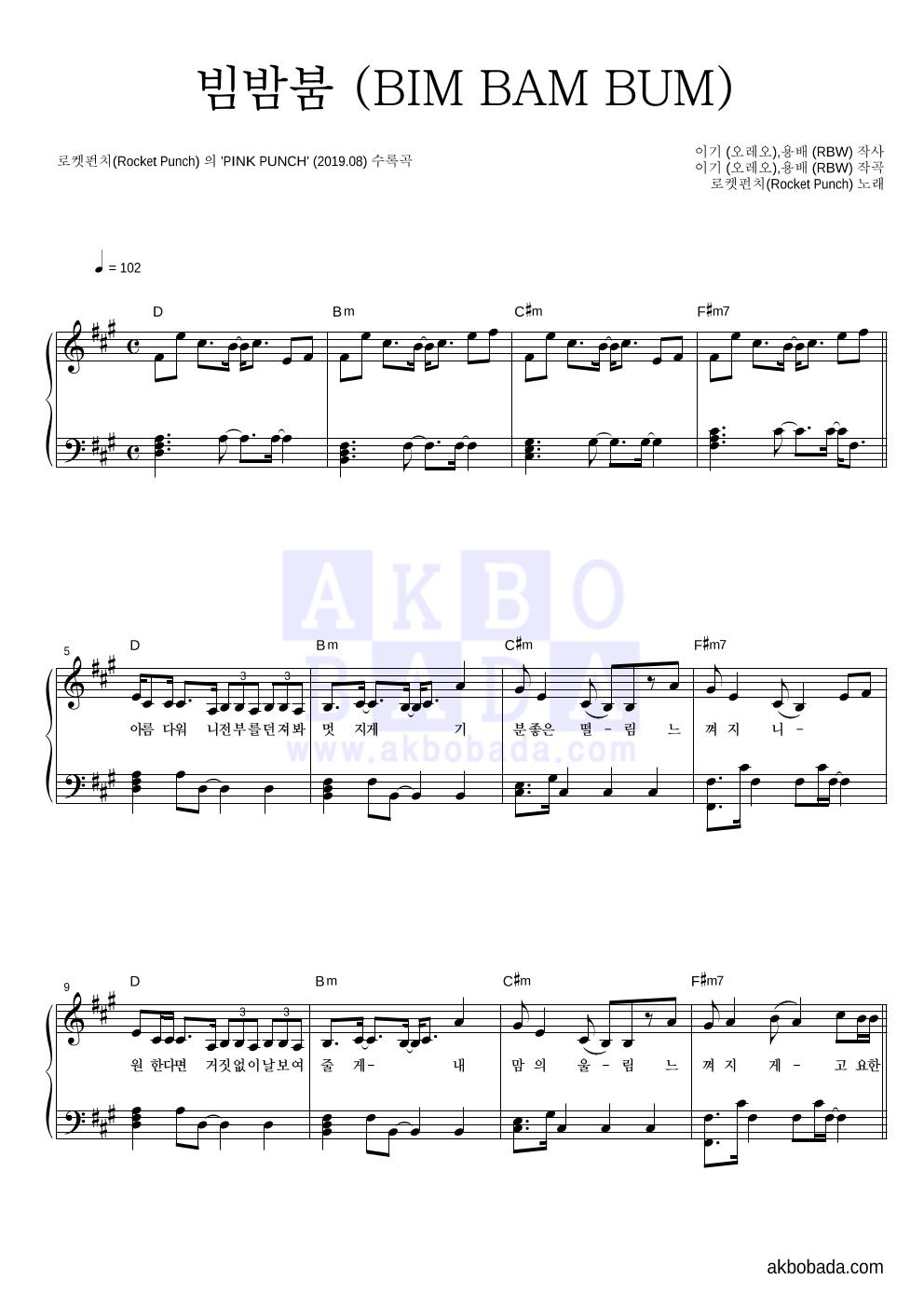 로켓펀치 - 빔밤붐 (BIM BAM BUM) 피아노 2단 악보