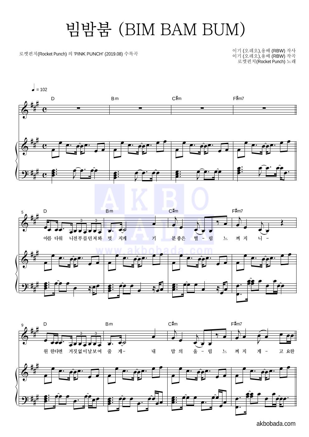 로켓펀치 - 빔밤붐 (BIM BAM BUM) 피아노 3단 악보