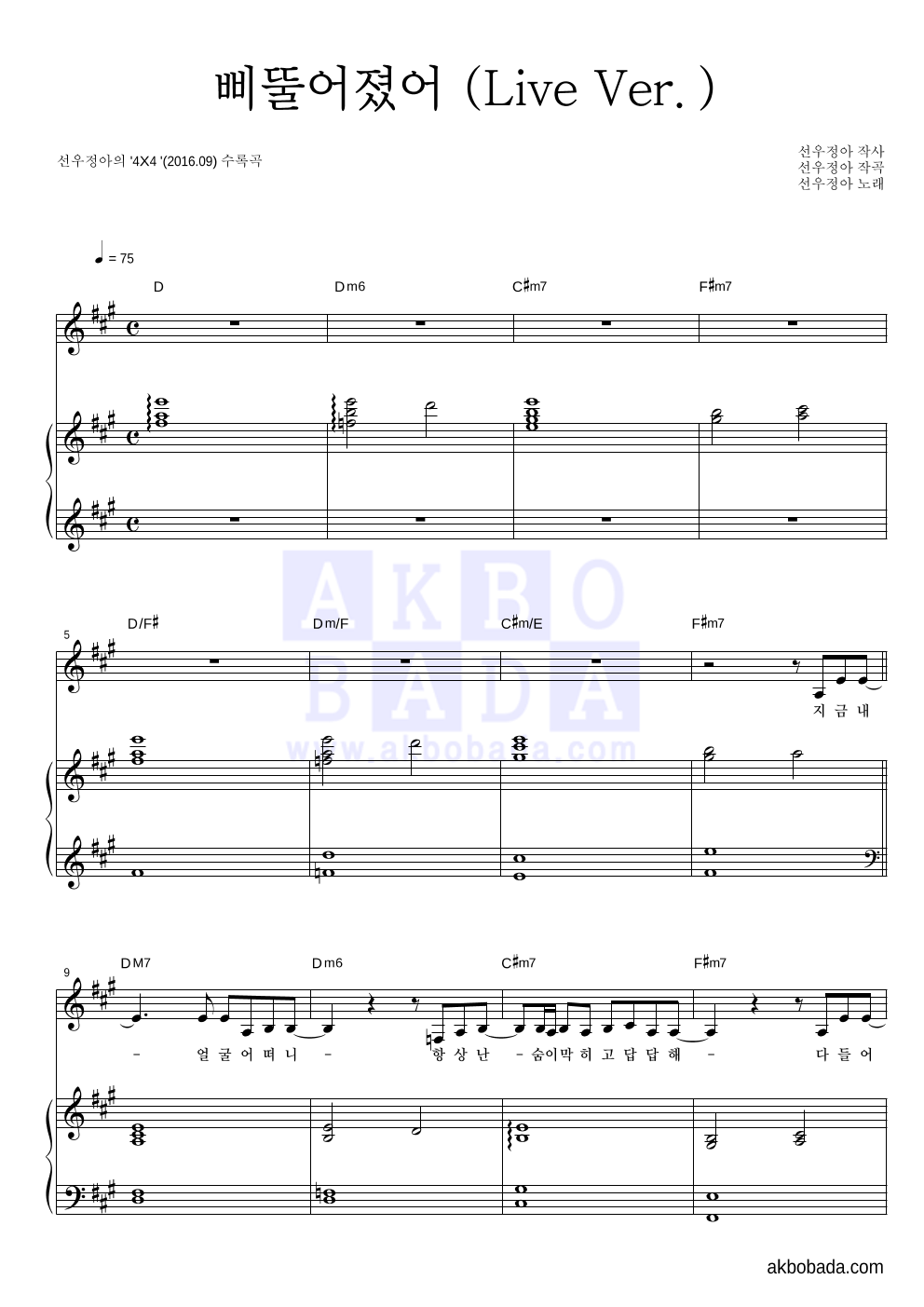 선우정아 - 삐뚤어졌어 (Live Ver.) 피아노 3단 악보