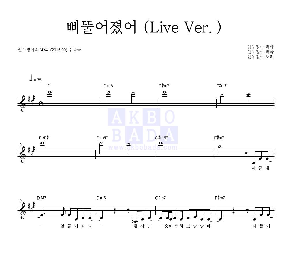 선우정아 - 삐뚤어졌어 (Live Ver.) 멜로디 악보