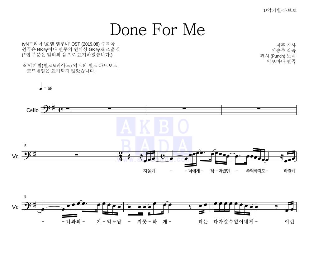 펀치 - Done For Me  악보