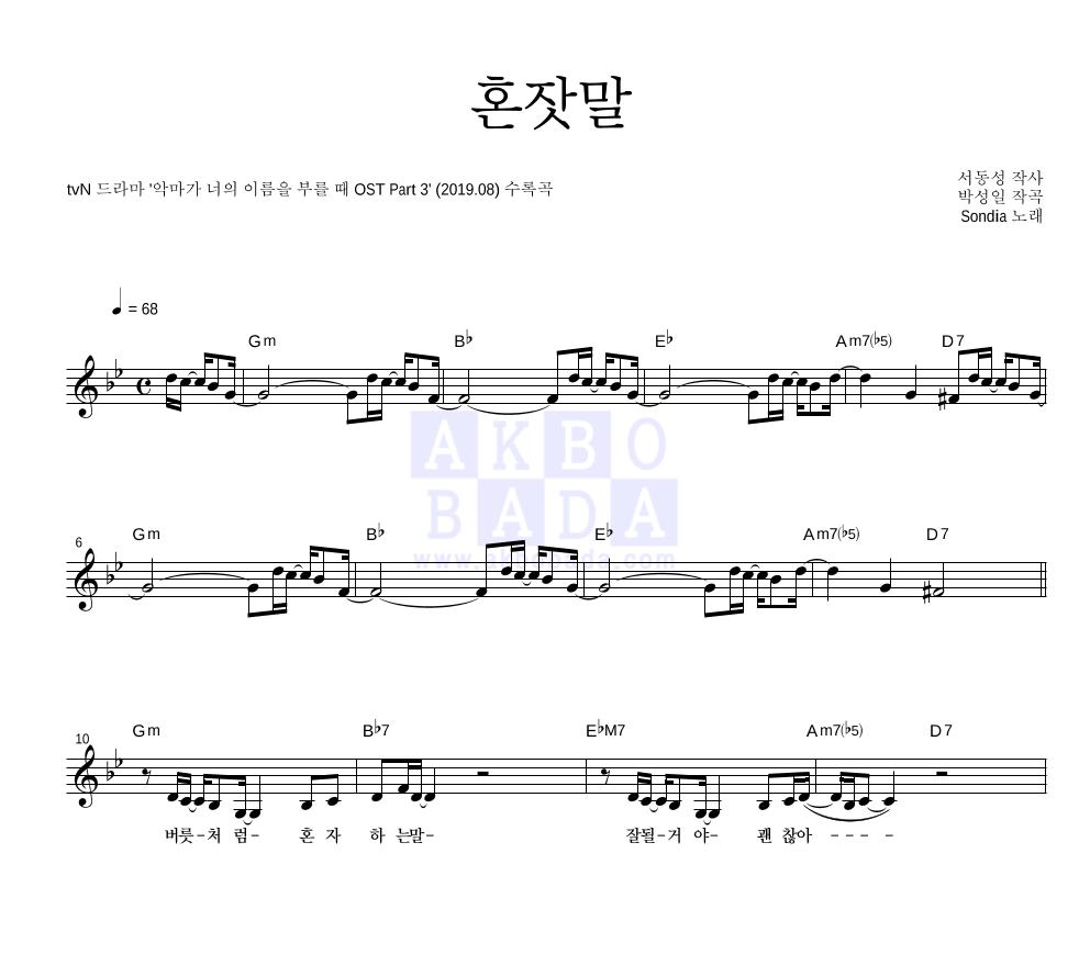 Sondia - 혼잣말 멜로디 악보