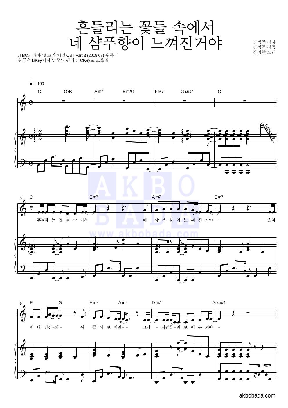 장범준 - 흔들리는 꽃들 속에서 네 샴푸향이 느껴진거야 피아노 3단 악보