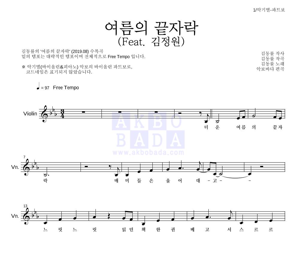 김동률 - 여름의 끝자락 (Feat. 김정원)  악보
