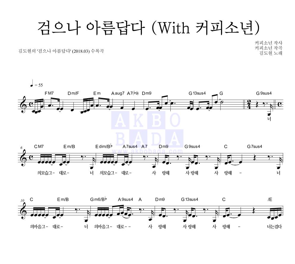 김도현 - 검으나 아름답다 (With 커피소년) 멜로디 악보