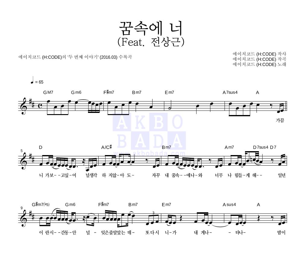에이치코드 - 꿈속에 너 (Feat. 전상근) 멜로디 악보
