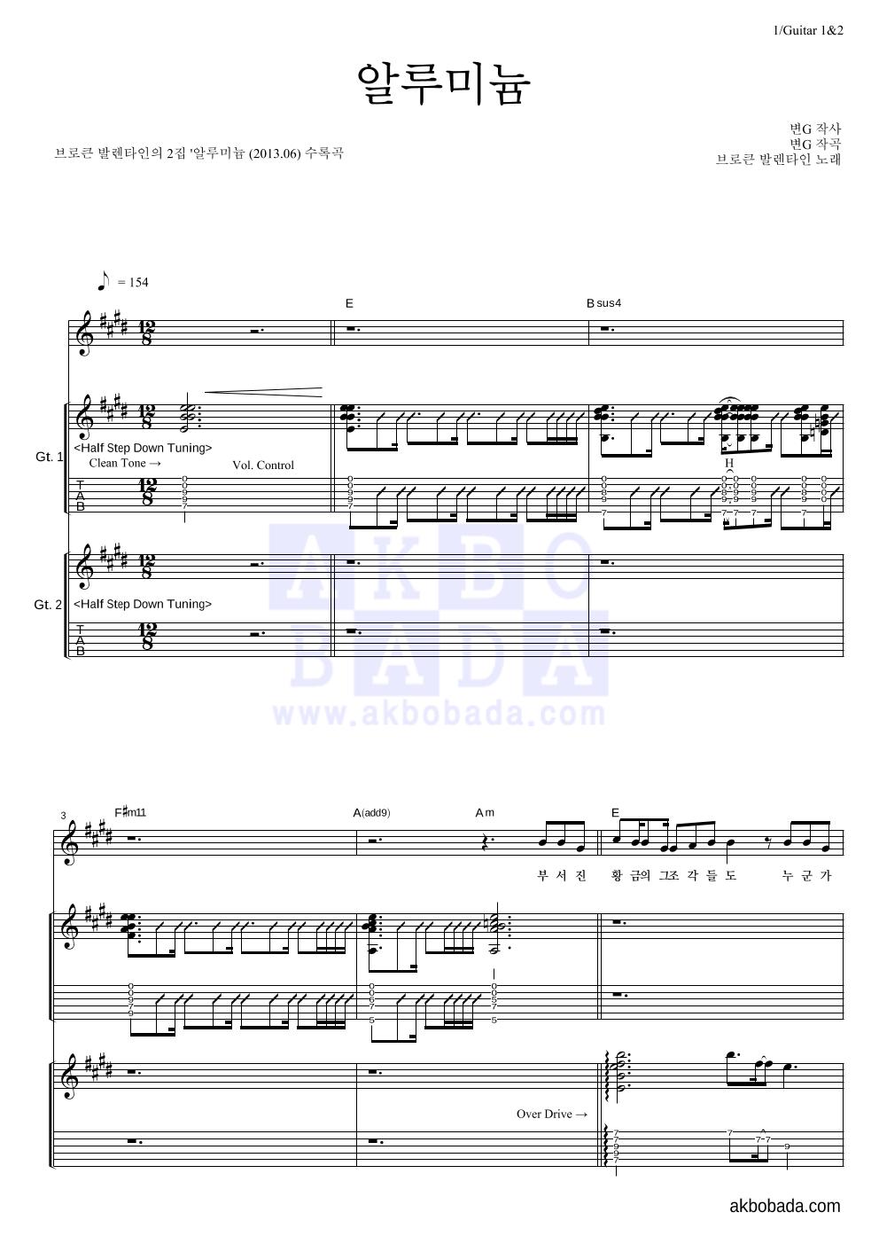 브로큰 발렌타인 - 알루미늄 기타1,2 악보
