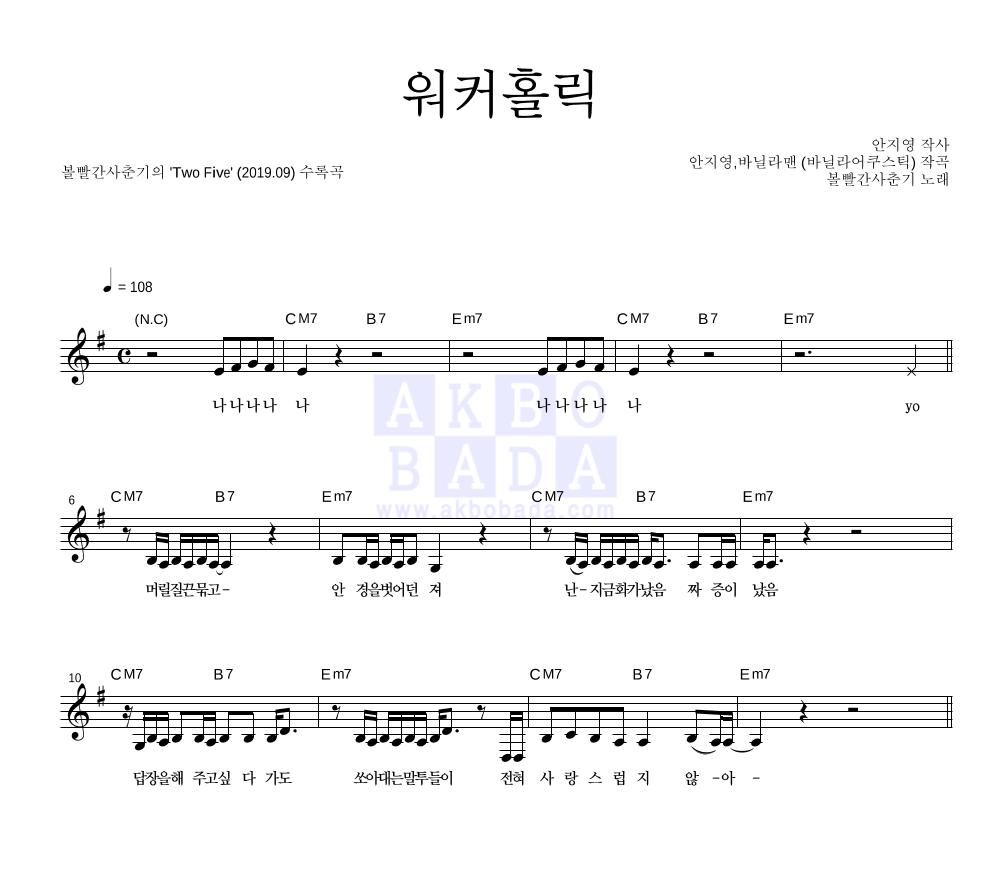 볼빨간사춘기 - 워커홀릭 멜로디 악보