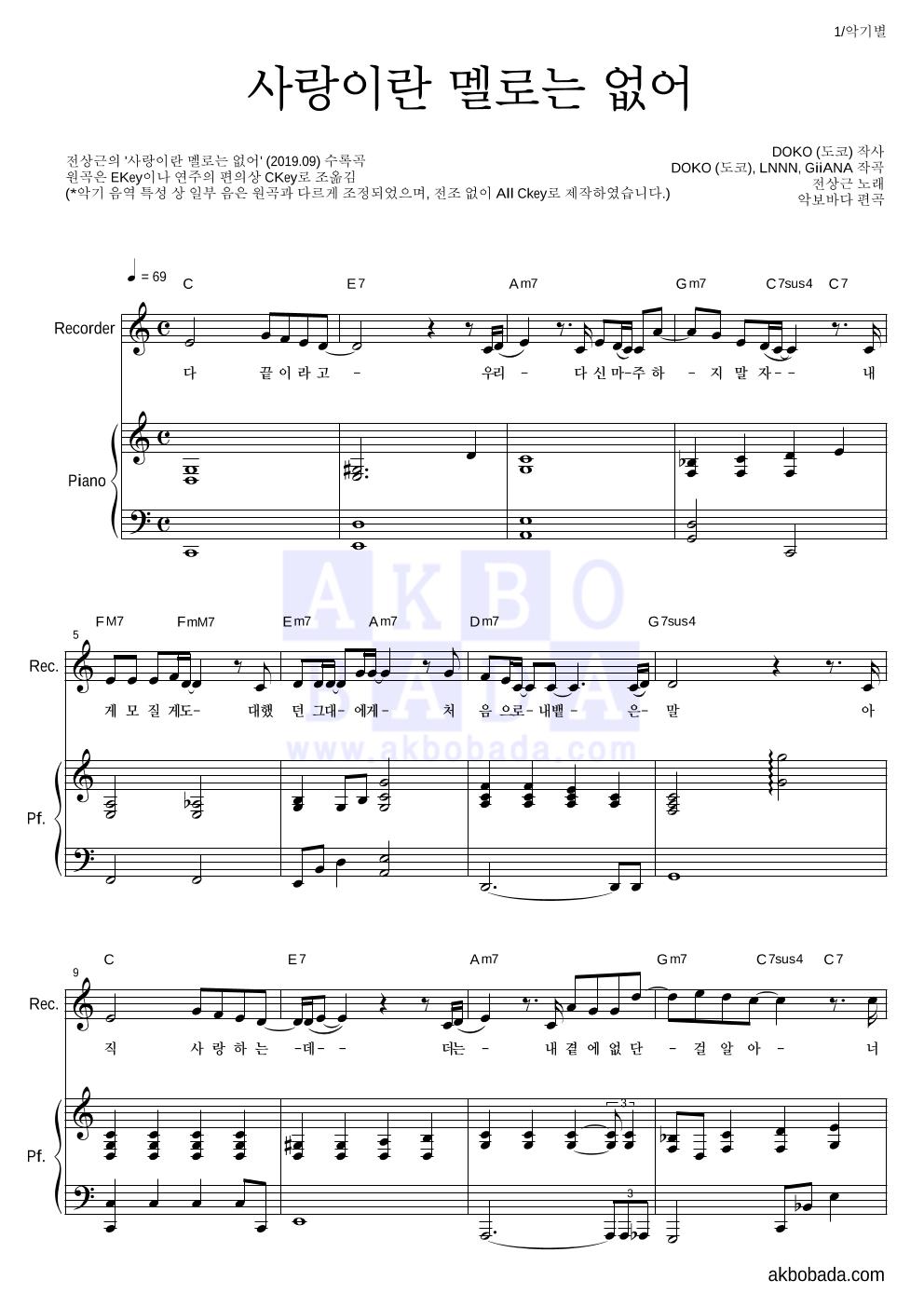전상근 - 사랑이란 멜로는 없어 리코더&피아노 악보