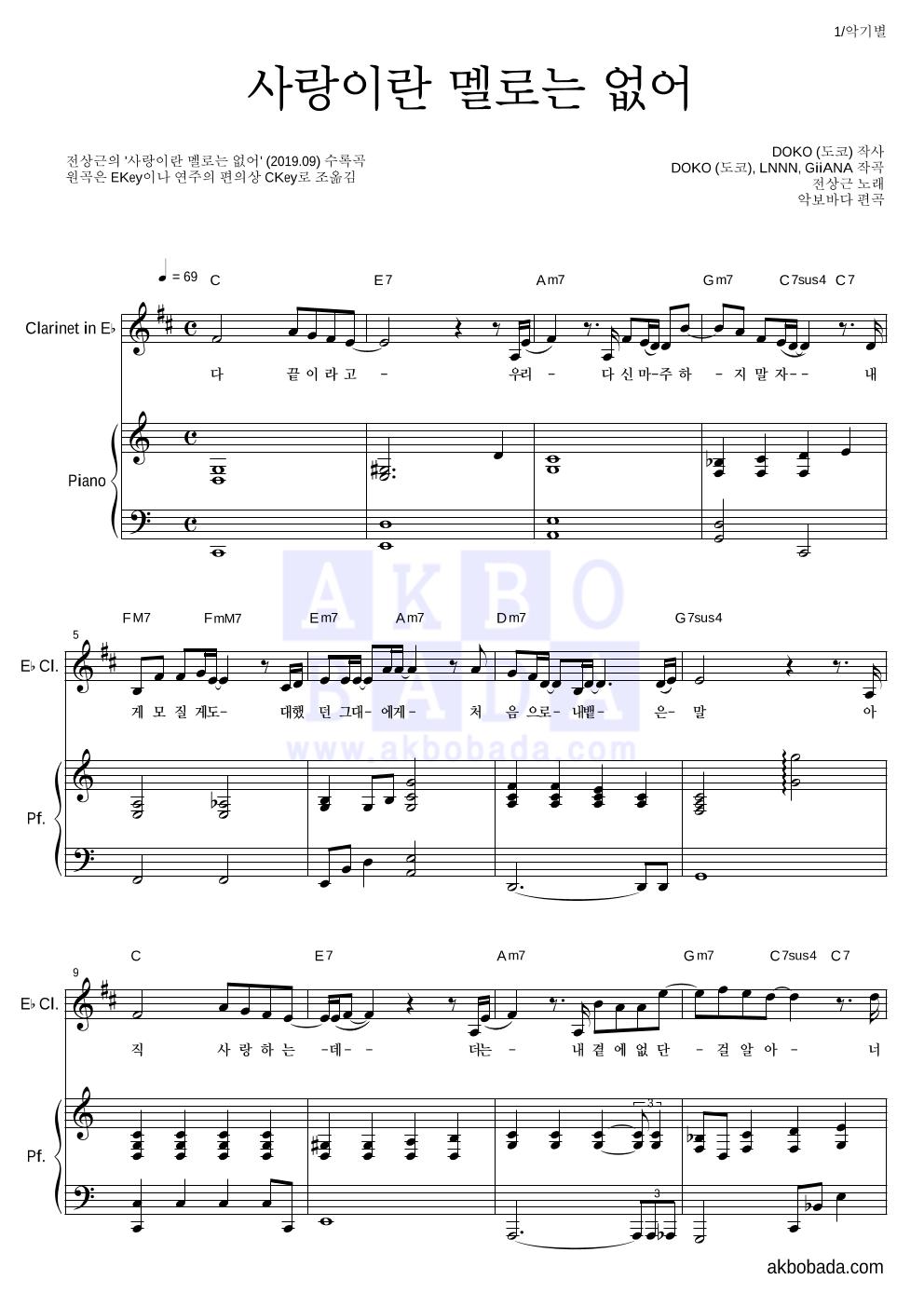 전상근 - 사랑이란 멜로는 없어 클라리넷&피아노 악보
