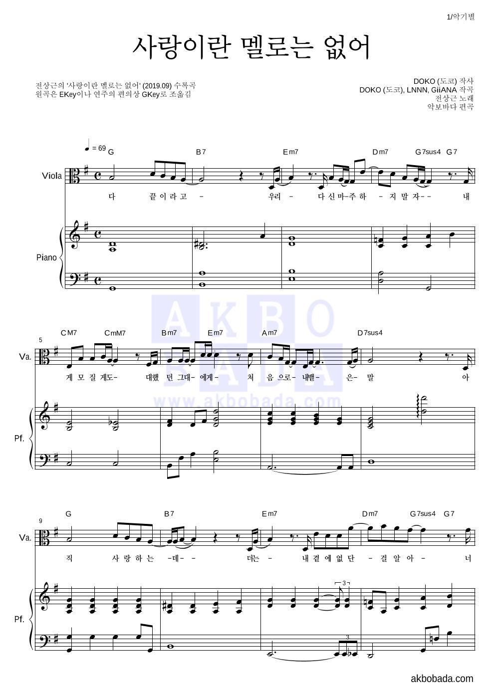 전상근 - 사랑이란 멜로는 없어 비올라&피아노 악보