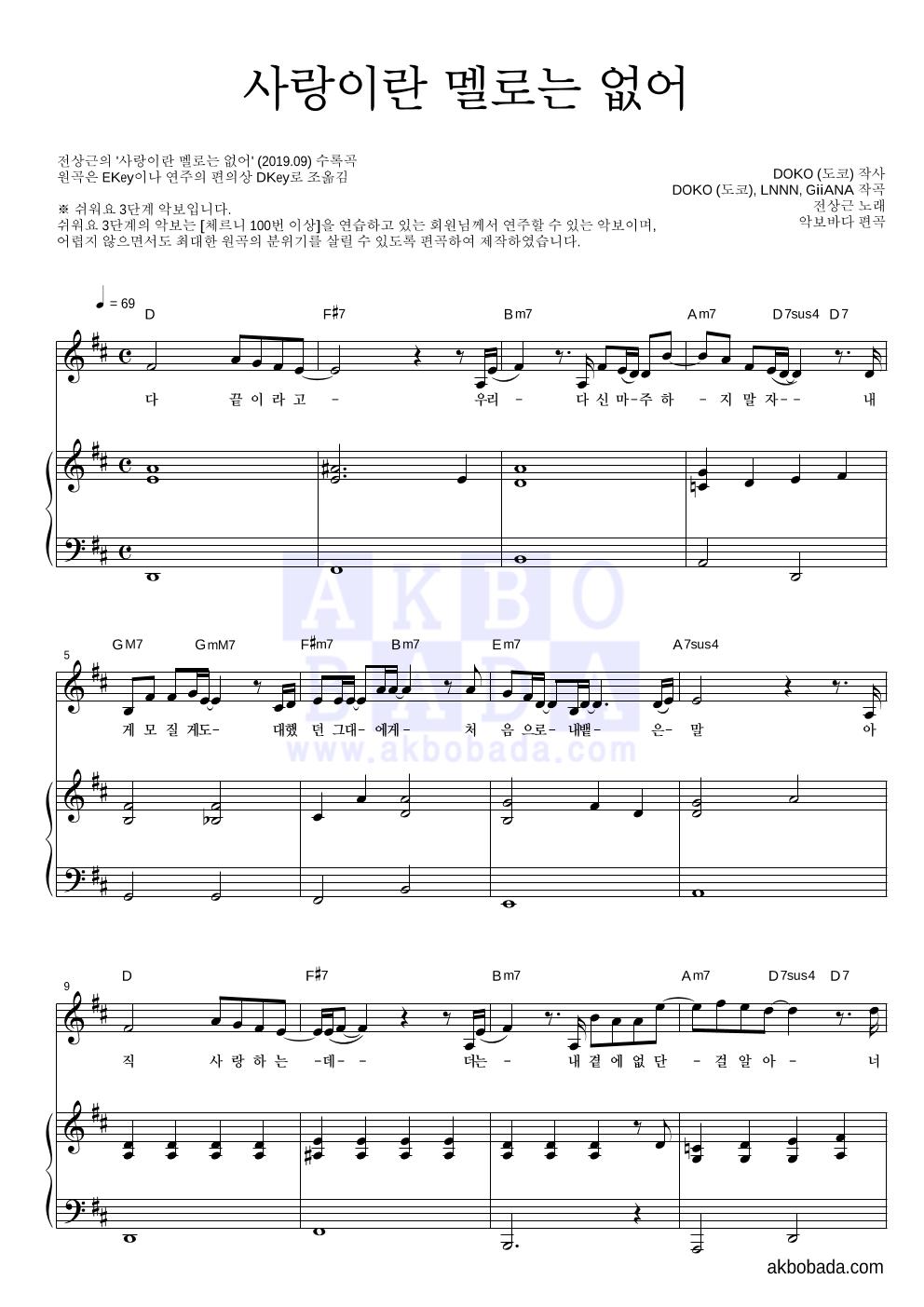 전상근 - 사랑이란 멜로는 없어 피아노3단-쉬워요 악보