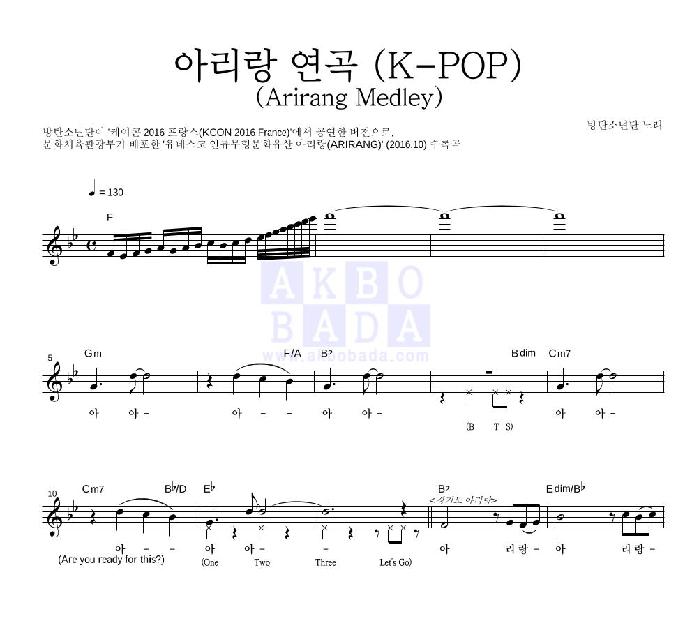 방탄소년단 - 아리랑 연곡 (K-POP)  악보