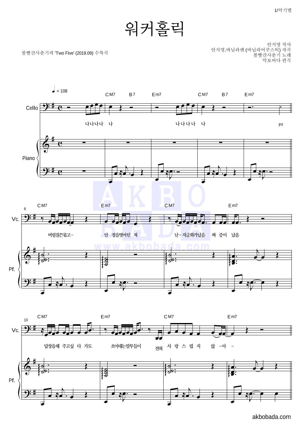 볼빨간사춘기 - 워커홀릭 첼로&피아노 악보