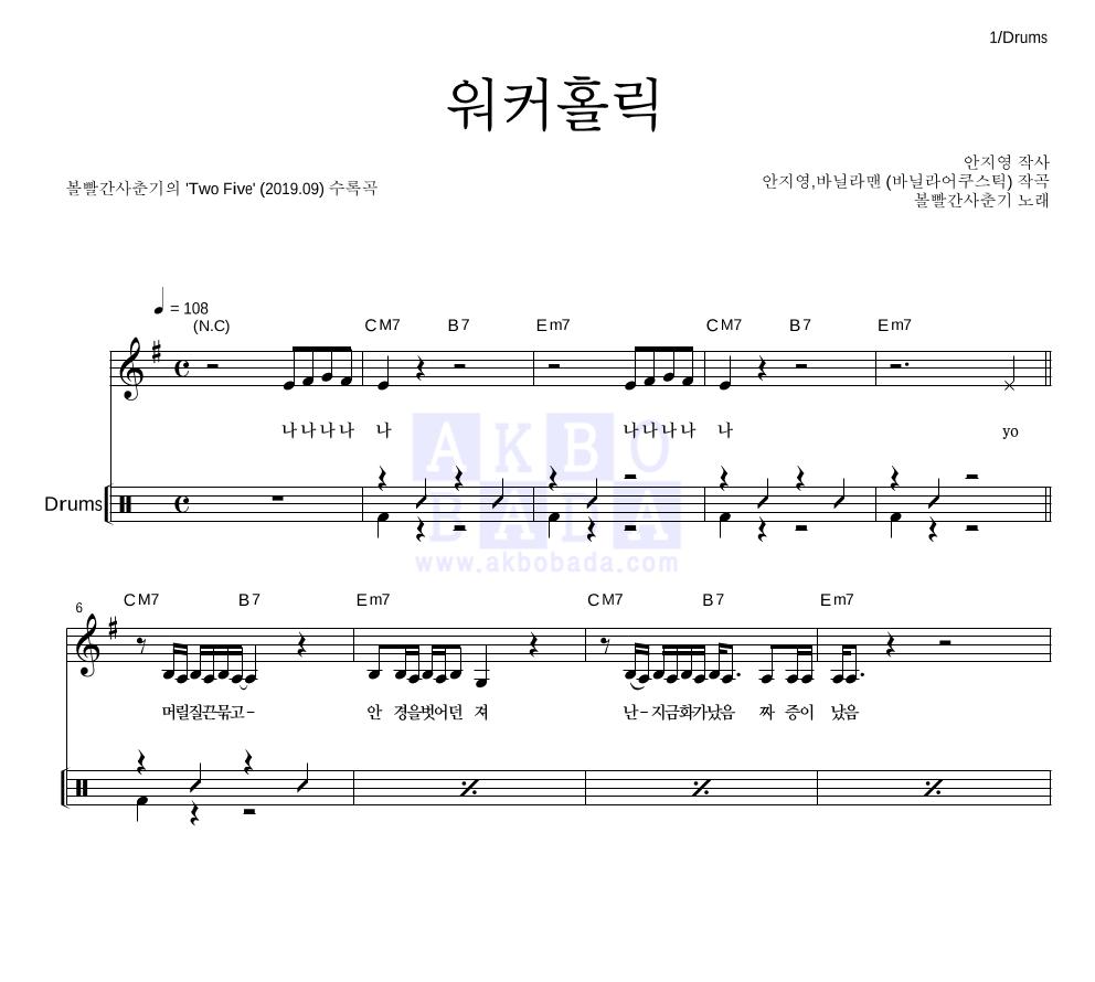 볼빨간사춘기 - 워커홀릭 드럼 악보