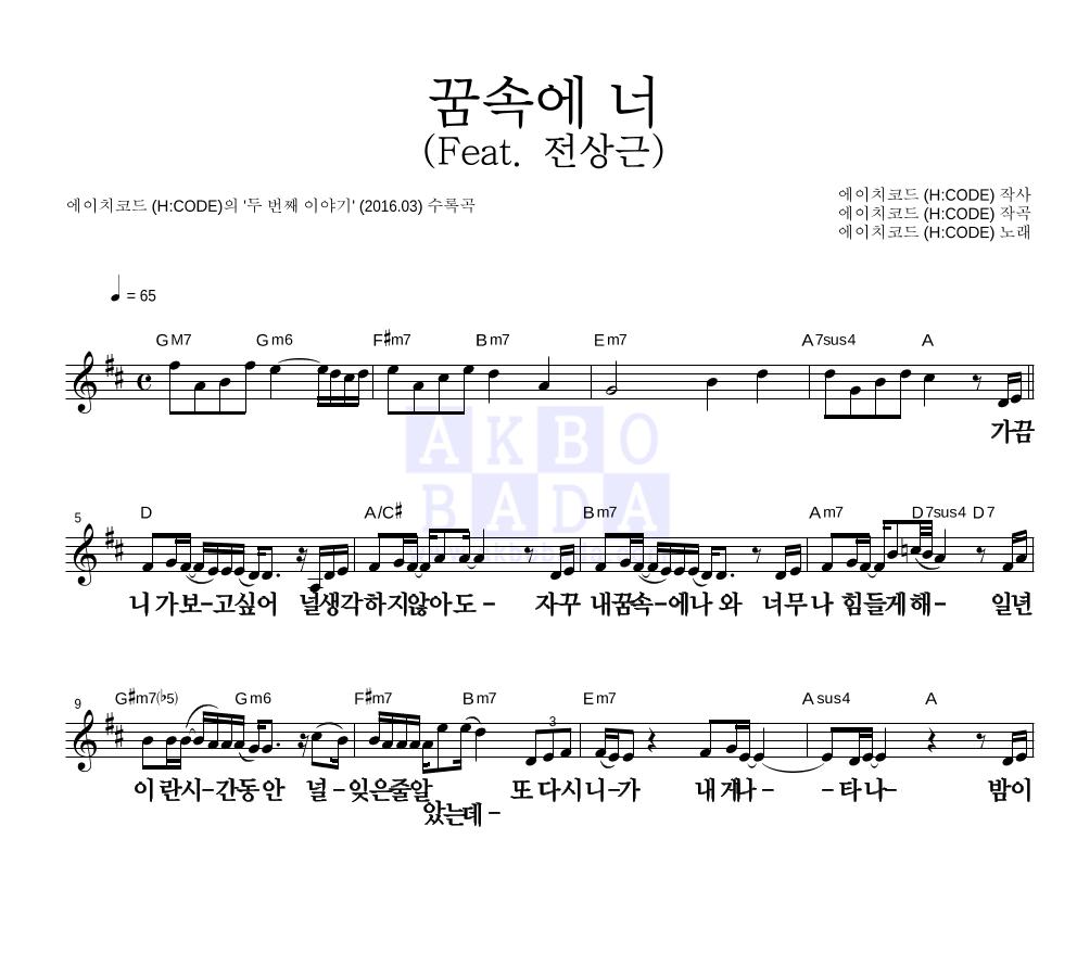 에이치코드 - 꿈속에 너 (Feat. 전상근) 멜로디 큰가사 악보