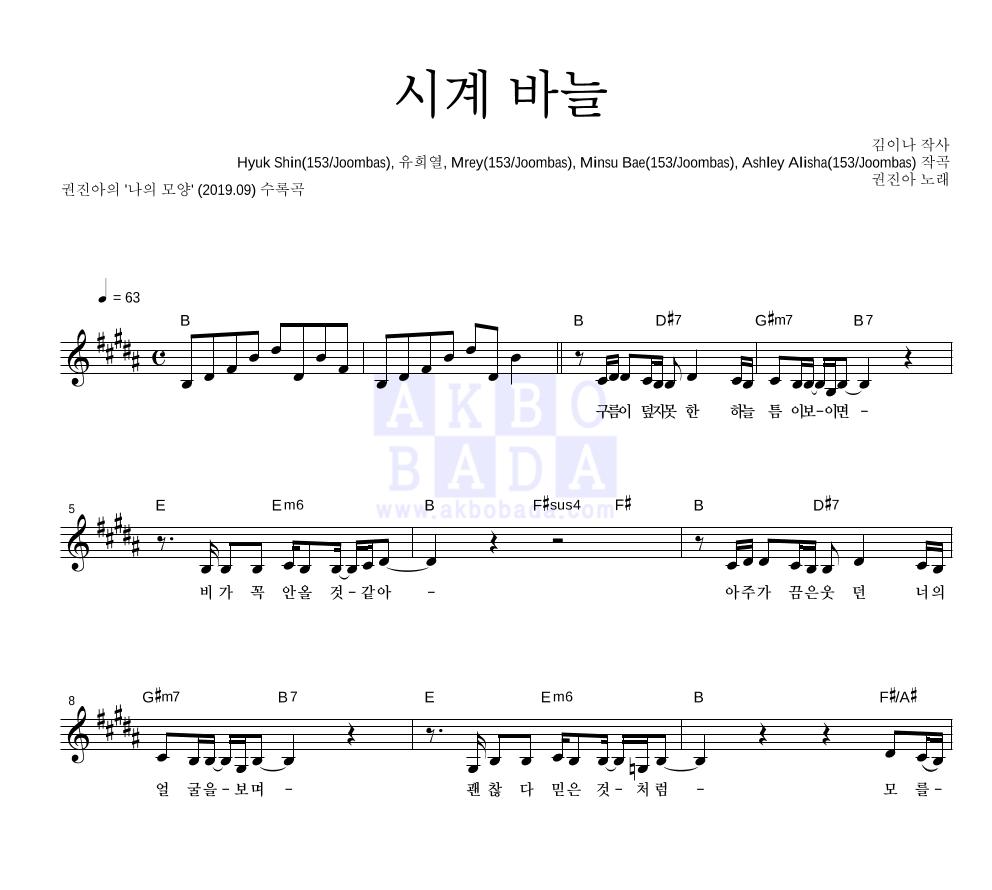 권진아 - 시계 바늘 멜로디 악보